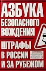 Азбука безопасного вождения. Штрафы в России и за рубежом