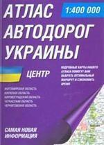 Атлас автодорог Украины. Центр