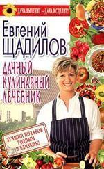 Дачный кулинарный лечебник