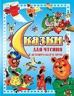 Сказки для чтения в детском саду и дома