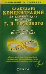 Календарь концентраций на каждый день по методу Г. П. Грабового