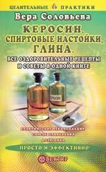 Керосин, спиртовые настойки, глина. Все оздоровительные рецепты и советы в одной книге