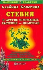 Стевия и другие огородные растения - целители