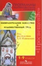 """Программа """"Изобразительное искусство и художественный труд"""", 1-9 класс"""