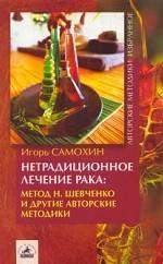 Нетрадиционное лечение рака: метод Н. Шевченко