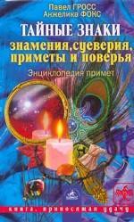 Тайные знаки: знамения, суеверия, приметы и поверья