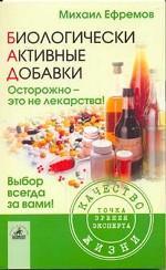 Биологические активные добавки. Осторожно - это не лекарства!
