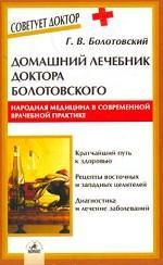 Домашний лечебник доктора Болотовского