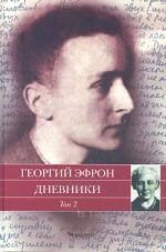 Дневники. Том 2. 1941-1943 годы