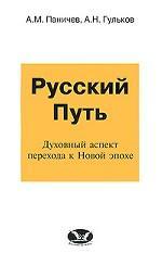Русский путь. Духовный аспект перехода к Новой эпохе