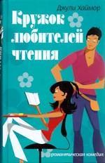 Кружок любителей чтения. Роман
