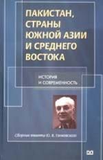Философские измерения политики, дипломатии и культуры. Том 1
