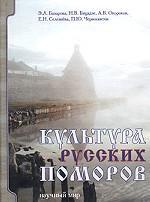Культура русских поморов. Опыт системного исследования