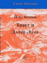 Тибет и Далай-Лама