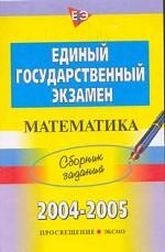 ЕГЭ 2004 - 2005. Математика: сборник заданий