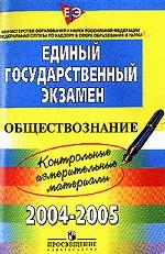 ЕГЭ 2004 - 2005. Обществознание