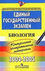 ЕГЭ 2004 - 2005. Биология. Контрольно-измерительные материалы