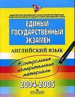 ЕГЭ 2004 - 2005. Английский язык. Контрольно-измерительные материалы