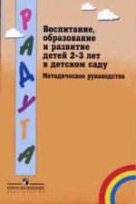 Воспитание, образование и развитие детей 2-3 лет в детском саду: методическое пособие
