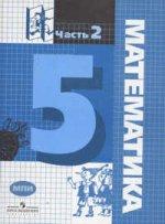Математика. 5 класс. Часть 2
