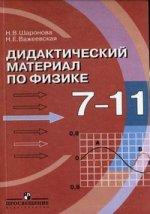 Дидактический материал по физике. 7-11 классы