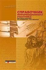 Справочник информационного работника