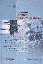 Общее библиографоведение. Учебник
