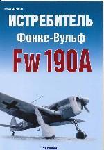 Истребитель Фокке-Вульф Fw 190 A
