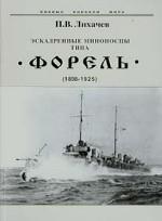 """Эскадренные миноносцы типа """"Форель"""". 1898-1925гг"""