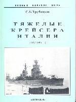 Тяжелые крейсера Италии (1927-1945 гг.)