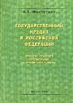 Государственный кредит в РФ