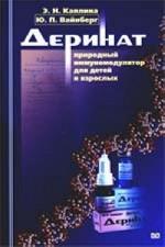 Деринат - природный иммуномодулятор для детей и взрослых