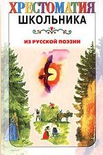 Из русской поэзии, ХIХ век