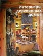 Интерьеры деревянных домов. Искусство и дух дизайна