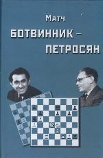 Матч на первенство мира Ботвинник - Петросян. Москва, 1963 год