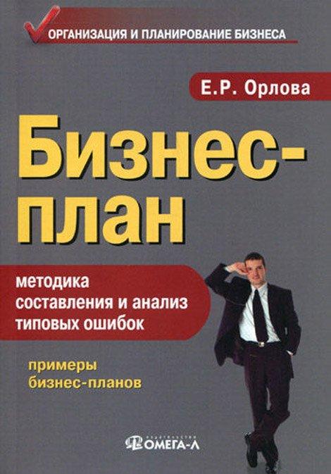 бизнес план книга читать онлайн