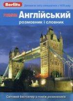 Premium Англiйський розмовник i словник Berlitz (полноцвет,меловка)