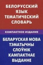 Белорусский язык. Тематический словарь. Компактное изд. 10000 слов