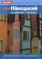 Premium Нiмецький розмовник i словник Berlitz (полноцвет,меловка)