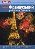 Premium Французький розмовник i словник Berlitz (полноцвет,меловка)