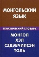 Монгольский язык. Тематический словарь. 20000 слов и предложений
