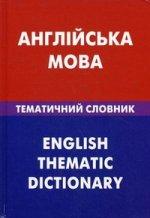 Англiйська мова. Тематичний словник