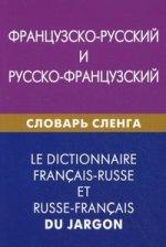 Французско-русский и русско-французский словарь сленга. Свыше 20000 слов, сочетаний, эквивалентов и значений. С транскрипцией