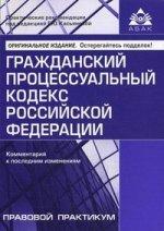ГПК РФ. Комментарий к посленим изменения. 4-е изд., перераб. и доп