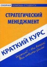 Краткий курс по стратегическому менеджменту: учебное пособие. 2-е изд., стер
