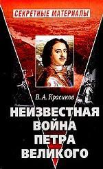 Неизвестная война Петра Великого