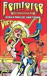 Спецназ ФемФор: Новая миссис Виктория