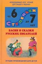 Басни и сказки русских писателей. Ступеньки от 6 до 7 лет