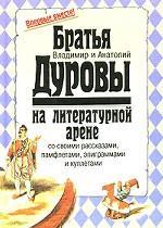 Братья Дуровы на литературной арене со своими рассказами, памфлетами, эпиграммами и куплетами