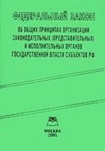 Федеральный закон. Об общих принципах организации законодательных и исполнительных органов государственной власти субъектов РФ